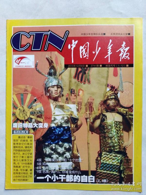 《中国少年报》2010年12月8日