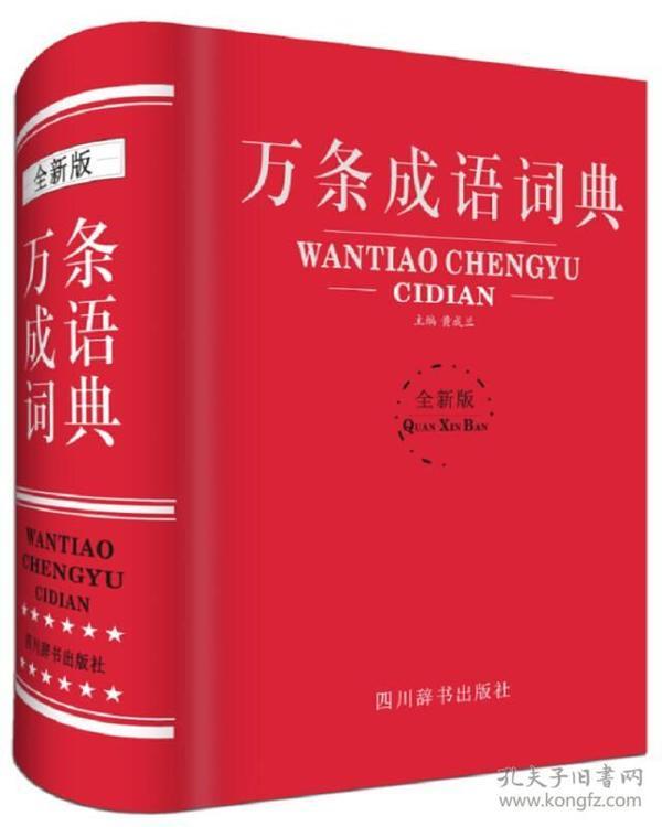 万条成语词典(全新版)
