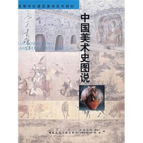 9787112069705中国美术史图说——高等学校建筑美术系列教材