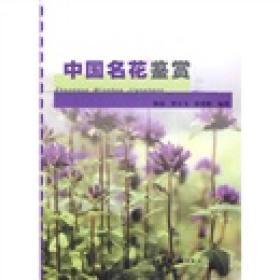 中国名花鉴赏