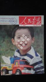 【期刊】人民画报 1990年第4期 【馆藏 】