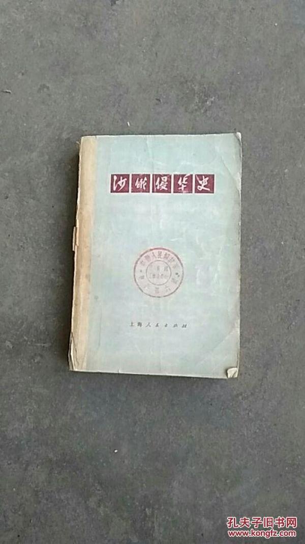 文革图书...沙俄侵华史【600页】