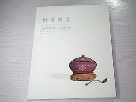 北京保利2018春拍图录:微有兰若-袖里乾坤掌上珍玩
