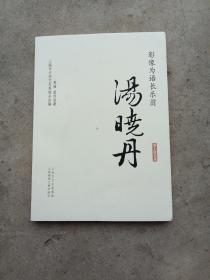 影像为语长乐翁(汤晓丹)/海上谈艺录