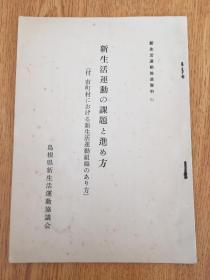 民国日本出版《新生活运动的课题与进*方》一薄册