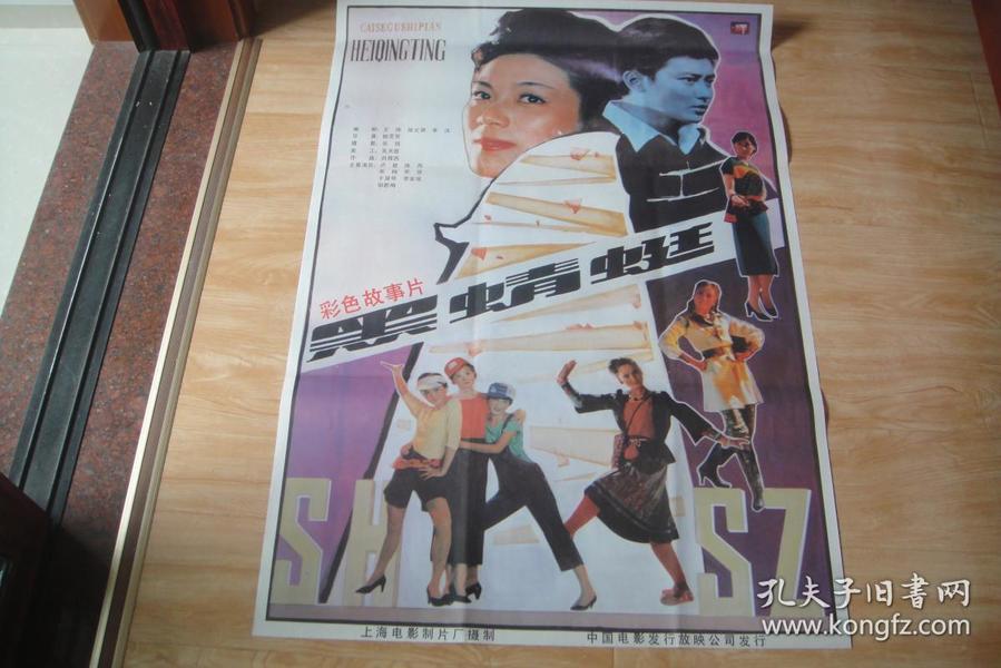 全开(大幅)经典电影海报《黑蜻蜓》