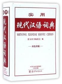 实用现代汉语词典:双色印刷