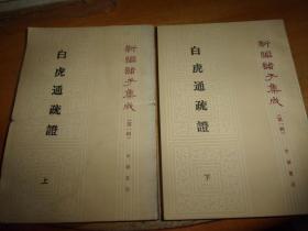 新编诸子集成:白虎通疏证(上下全两册)