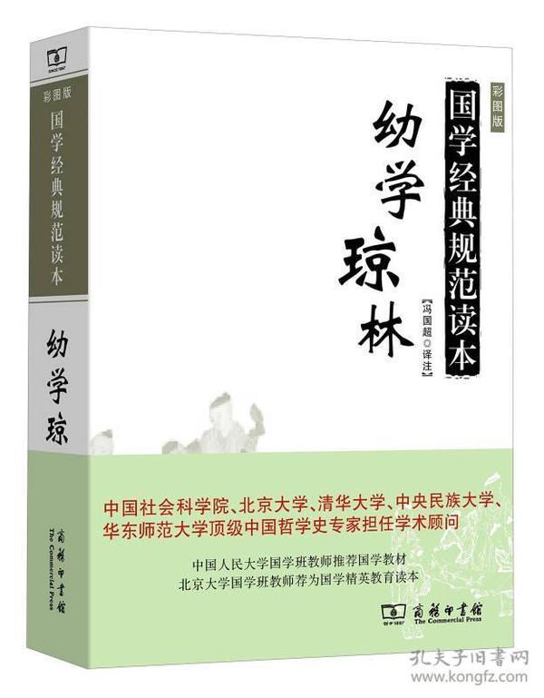 新书--国学经典规范读本:幼学琼林(彩图版)