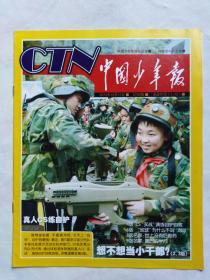 《中国少年报》2010年12月15日