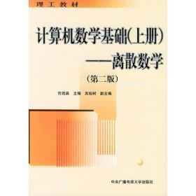 计算机数学基础(上册)——离散数学(第二版)