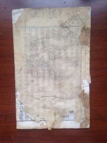 清代白纸木刻 皇朝经世文 卷三十五 八旗资料。品相不错 最后一页有残已经拍出。