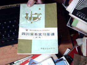 四川菜系实习菜谱(试用)      3G