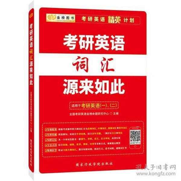 金榜图书 考研英语精英计划:考研英语词汇源来如此(适用于考研英语一、二)