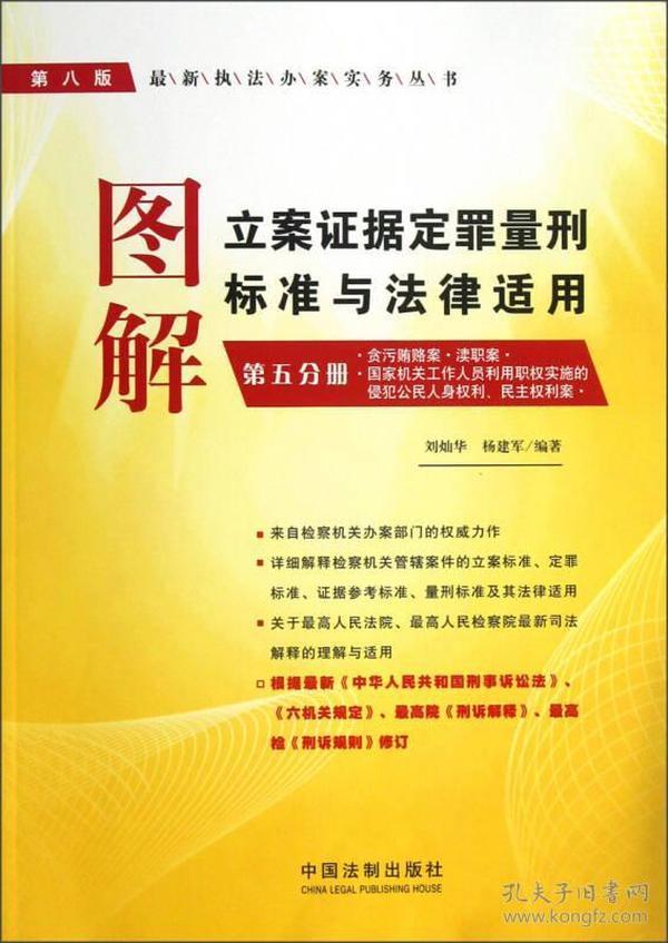 最新执法办案实务丛书(第8版):图解立案证据定罪量刑标准与法律适用(第5分册)