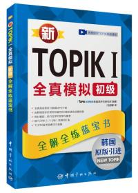 新TOPIK I全真模拟初级:全解全练蓝宝书