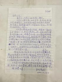 孙绳武札一通一页(著名出版家、文学翻译家。字不少,写给沈昌文的,出版家给出版家的信,提到万象杂志,背后有邮寄地址)