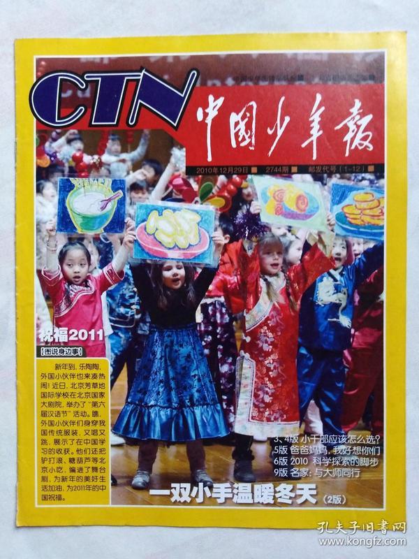 《中国少年报》2010年12月29日