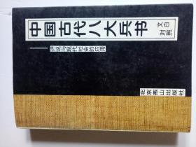 中国古代八大兵书