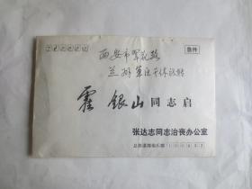 陕北根据地创建人之一 张达志同志永垂不朽(带信封),张达志将军(兰政编研室 签赠本)