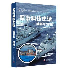 军事科技史话舰艇与水柜