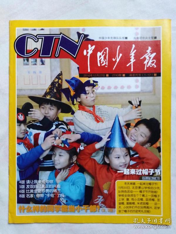 《中国少年报》2010年12月22日