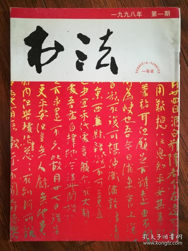 书法(1998.1)(1998年第1期)