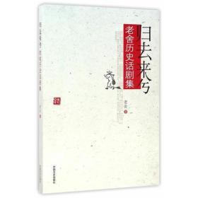 正版送书签jc-归去来兮:老舍历史话剧集-9787503465758