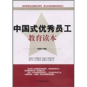 中国式优秀员工教育读本