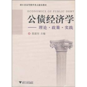 公债经济学:理论·政策·实践