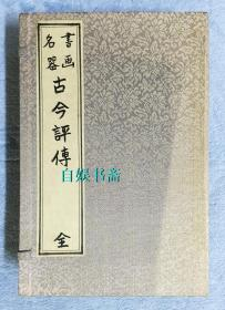 清末时期:书画名器--古今评传(一函三册全,日本明治31年6月版)
