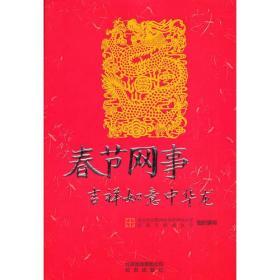 春節網事-吉祥如意中華龍