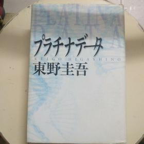 日文 プラチナデータ 东野圭吾 签名