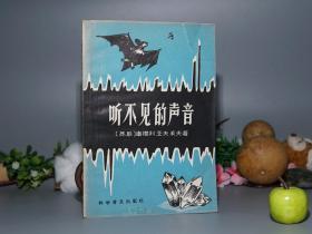 《听不见的声音》(库德利亚夫采夫)1958年一版一印 私藏品较好※ [精美封面 插图本 -五十年代老版童书 少年儿童少儿科普科学读物:物理学 声学、超声波 蝙蝠 鱼类- 工业应用 声化学 光波 医学诊断、显微镜]
