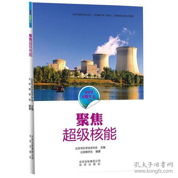 科学家在做什么丛书 聚焦超级核能/科学家在做什么丛书