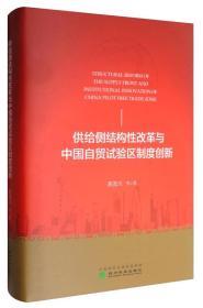 供给侧结构性改革与中国自贸试验区制度创新