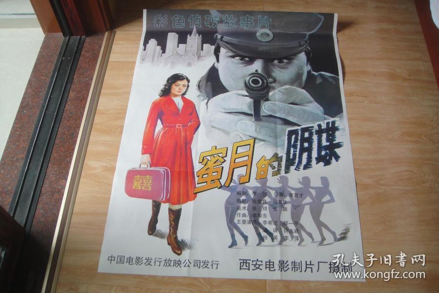 全开(大幅)经典电影海报《蜜月的阴谋》