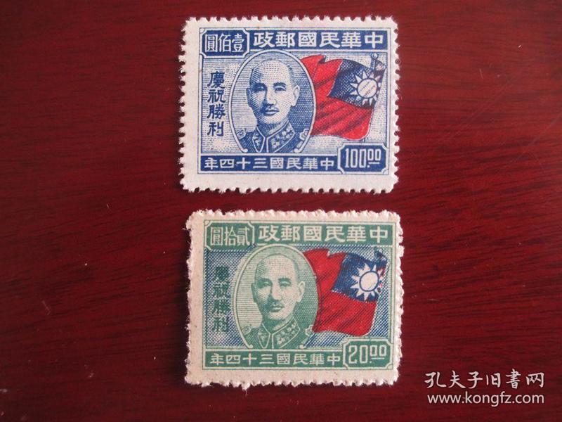 民国34年蒋介石像两枚