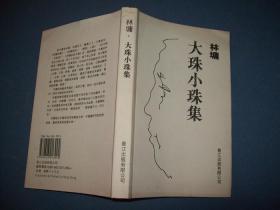 林墉-大珠小珠集