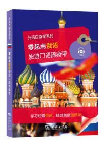 零起點俄語旅游口語隨身帶/外語自游學系列