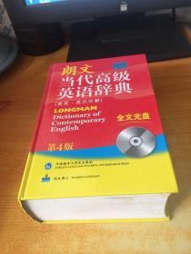 朗文当代高级英语辞典(英英·英汉双解)(第4版)没有光盘