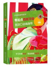 新书--外语自游学系列:零起点西班牙语旅游口语随身带
