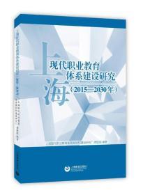 20152030年上海现代职业教育体系建设研究