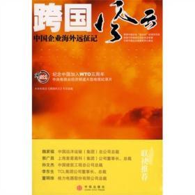 跨国风云:中国企业海外远征记