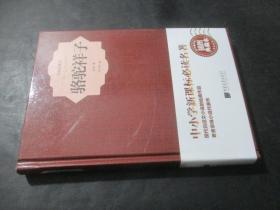 骆驼祥子(精装插图典藏本)