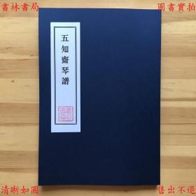 五知斋琴谱八卷-(清)徐祺-清雍正二年周鲁封刻本缩印本(复印本)