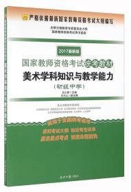 9787519413972美术学科知识与教学能力-2017最新版-(初级中学)