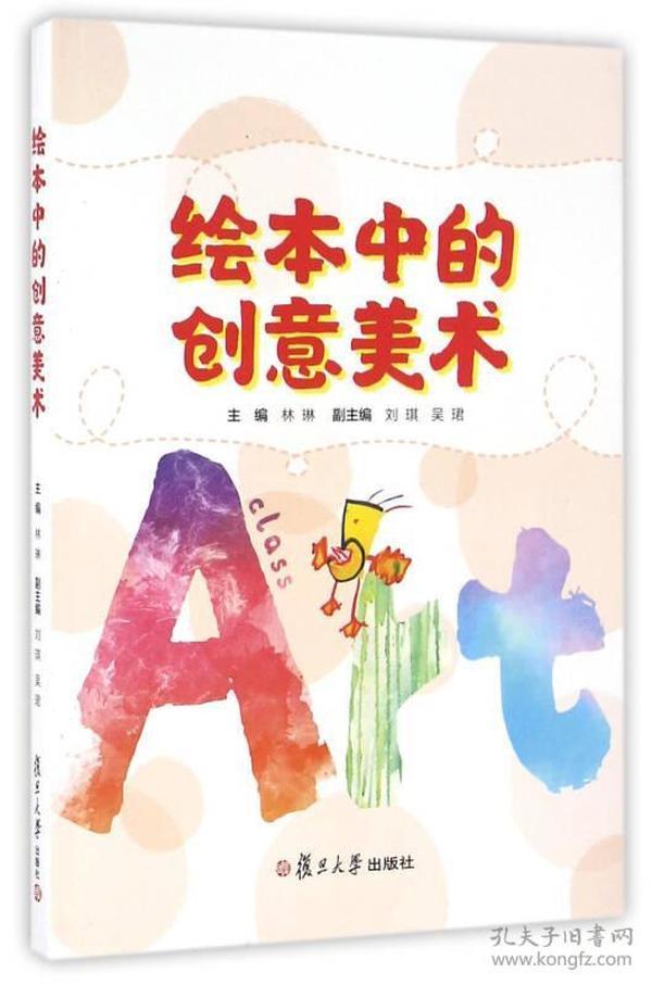 绘本中的创意美术-艺术 高职教材 教材 教材教辅考试