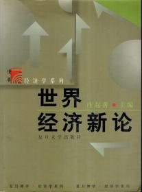 经济学系列:世界经济新论