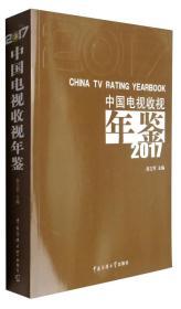 中国电视收视年鉴:2017:2017